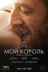 Постер к фильму Мой король (2016)