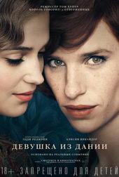 Постер к фильму Девушка из Дании (2016)