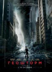 новые фильмы катастрофы 2017 года уже вышедшие