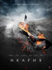 Афиша к фильму Икария (2017)