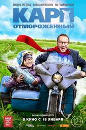 Афиша к фильму Карп отмороженный (2018)