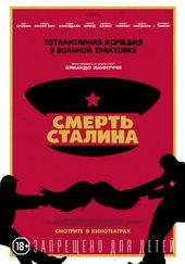Афиша к фильму Смерть Сталина (2018)