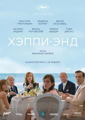 Афиша к фильму Хэппи-энд (2018)