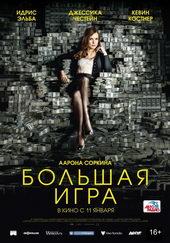 Постер к фильму Большая игра (2018)
