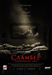 Плакат к фильму Сламбер: Лабиринты сна (2018)