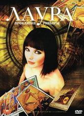 Плакат к сериалу Лаура: Проклятие Ривьеры (2006)