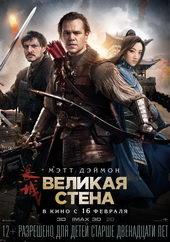 фильмы 2017 исторические боевики
