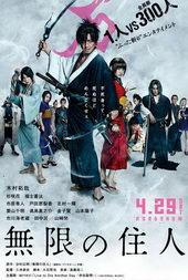 Плакат к фильму Клинок бессмертного (2017)