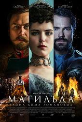 русские исторические фильмы 2017 года которые уже можно посмотреть