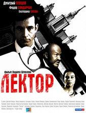 Постер к сериалу Лектор (2012)