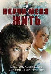 Плакат к сериалу Научи меня жить (2016)