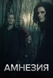 Плакат к сериалу Амнезия (2017)