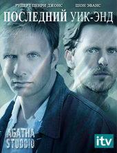 Триллер Последний уик-энд (2012)