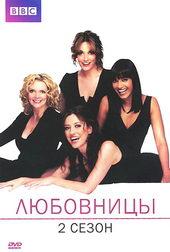 Любовницы (2008)