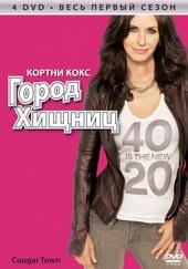 Постер к сериалу Город хищниц (2010)