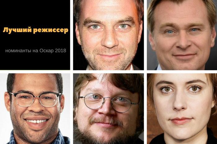 номинации на оскар 2018 список