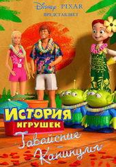 плакат к мультику История игрушек: Гавайские каникулы (2011)