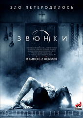 постер к фильму Звонки (2016)