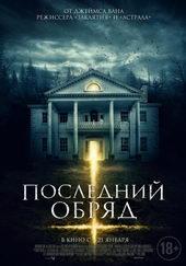 афиша к фильму Последний обряд (2015)