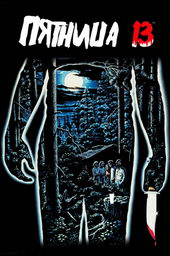 афиша к фильму Пятница 13-е (1980)