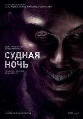 Судная ночь (2013)