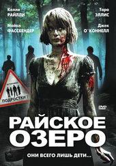 Райское озеро (2009)