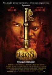 1408(2007)
