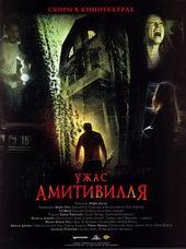 постер к фильму Ужас Амитивилля (2005)