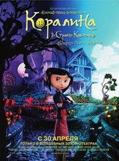 плакат к мультфильму Коралина в стране Кошмаров(2009)