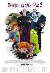 Монстры на каникулах 2 (2015)
