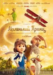 постер к мультфильму Маленький принц (2015)