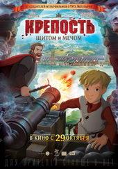 постер к мультфильму Крепость: Щитом и мечом (2015)
