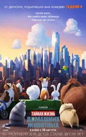 плакат к мультфильму Тайная жизнь домашних животных (2016)