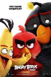 плакат к мультфильму Angry Birds в кино(2017)