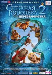 афиша к мультфильму Снежная Королева 2: Перезаморозка(2015)
