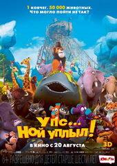 афиша к мультфильму Упс… Ной уплыл! (2015)
