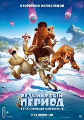 афиша к мультфильму Ледниковый период: Столкновение неизбежно(2017)