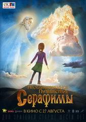 постер к мультфильму Необыкновенное путешествие Серафимы (2015)
