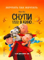 постер к мультфильму Снупи и мелочь пузатая в кино (2015)