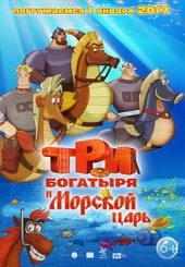плакат к мультфильму Три богатыря и Морской царь (2017)