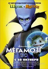 Мегамозг(2010)