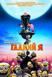 Гадкий Я(2010)