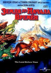 Земля до начала времен (1988)
