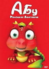 постер к мультику Абу. Маленький динозаврик (2009)