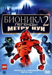 постер к мультфильму Бионикл 2: Легенда Метру Нуи (2004)