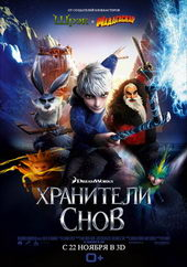 плакат к мультфильму Хранители снов (2012)