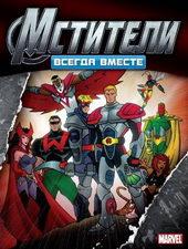 афиша к мультфильму Мстители: Всегда вместе (1999)