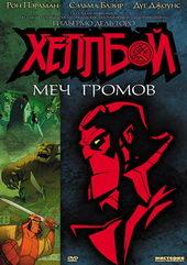 афиша к мультфильму Хеллбой: Меч громов (2006)