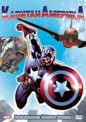 постер к мультику Капитан Америка (1966)