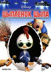 постер к мультику Цыпленок Цыпа(2005)